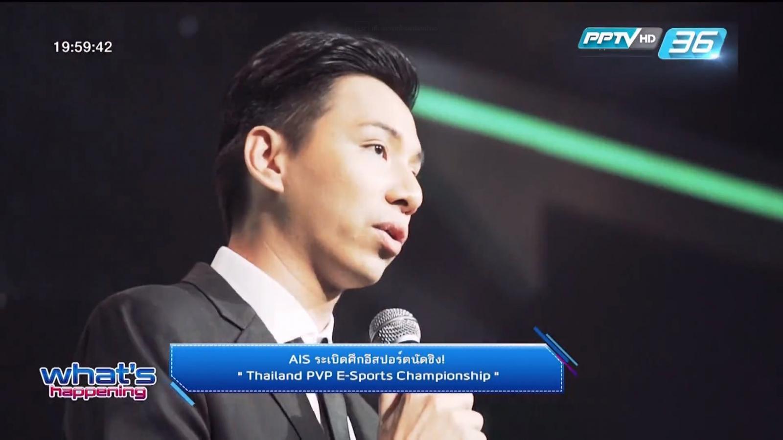 "AIS ระเบิดศึกอีสปอร์ตนัดชิง! ""Thailand PVP E-Sports Championship"""