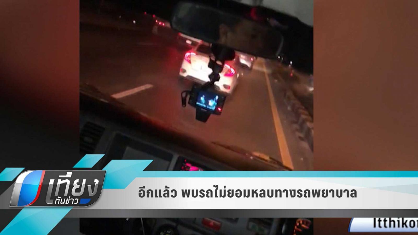 โลกออนไลน์พบอีก รถไม่ยอมหลบทางรถฉุกเฉิน