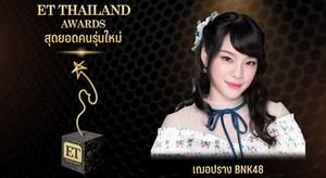 """""""เฌอปราง"""" จากวง BNK48 คว้ารางวัล ET THAILAND AWARDS สุดยอดคนรุ่นใหม่"""