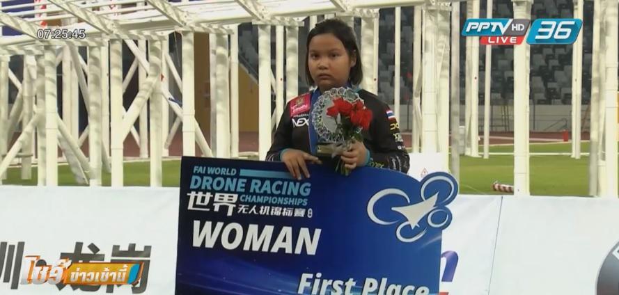 เด็กไทยคว้าอันดับหนึ่งบังคับโดรนประเภทหญิงชิงแชมป์โลก
