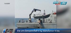 ช่วยนักท่องเที่ยวอังกฤษตกเรือสำราญ ลอยคอในทะเลนาน 10 ชั่วโมง