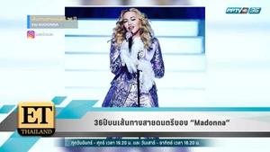 """36ปีบนเส้นทางสายดนตรีของ """"Madonna"""""""