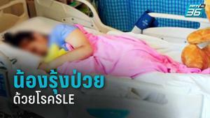 รพ.สิรินธร แจงน้องรุ้งป่วยด้วยโรคSLE ไม่เกี่ยวการรักษา