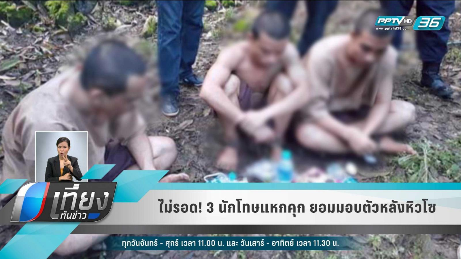 ไม่รอด!! 3 นักโทษแหกคุก ยอมมอบตัวหลังหิวโซ