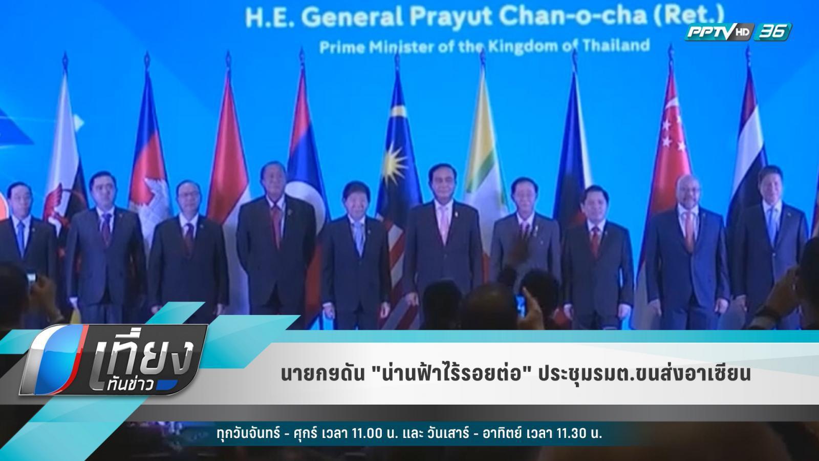 นายกฯ ของประเทศอาเซียนร่วมสร้างระบบขนส่งน้ำ-บก-อากาศ