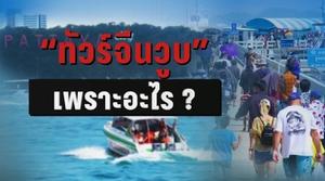 """""""ปลัดท่องเที่ยว""""ยัน นทท.จีนไม่ได้ลดลง เดินหน้ายกระดับท่องเที่ยวไทย ให้มีศักดิ์ศรี"""