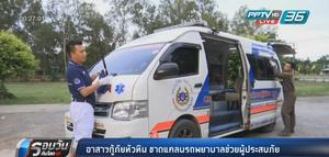 อาสาฯกู้ภัยหัวหิน ขาดแคลนรถพยาบาลช่วยผู้ประสบภัย