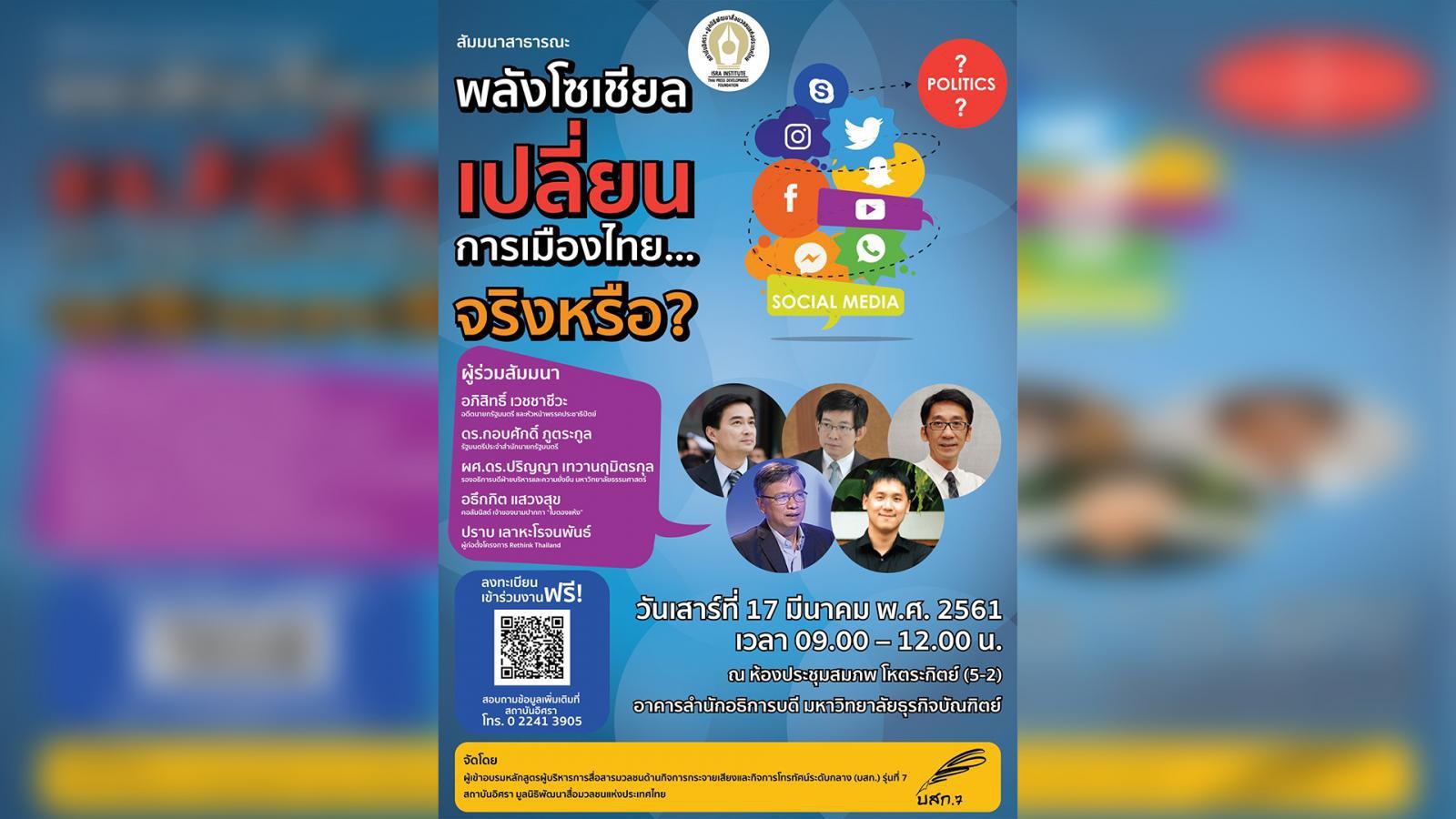 """""""บสก.7-สถาบันอิศรา"""" จัดสัมมนา """"พลังโซเชียล เปลี่ยนการเมืองไทย...จริงหรือ?"""""""