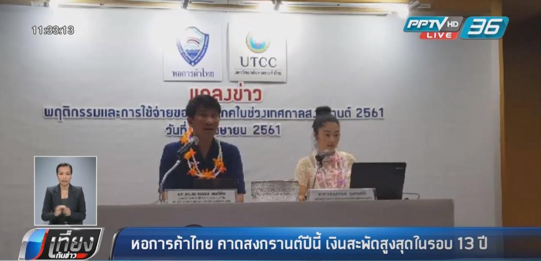 """หอการค้าไทย คาด สงกรานต์ปีนี้ """"เงินสะพัดสูงสุด""""ในรอบ 13 ปี"""