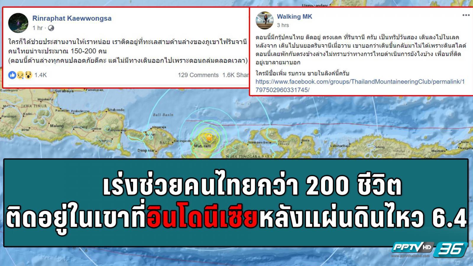 เร่งช่วยคนไทย 200 ชีวิตติดอยู่บนภูเขาไฟรินจานี อินโดนีเซีย