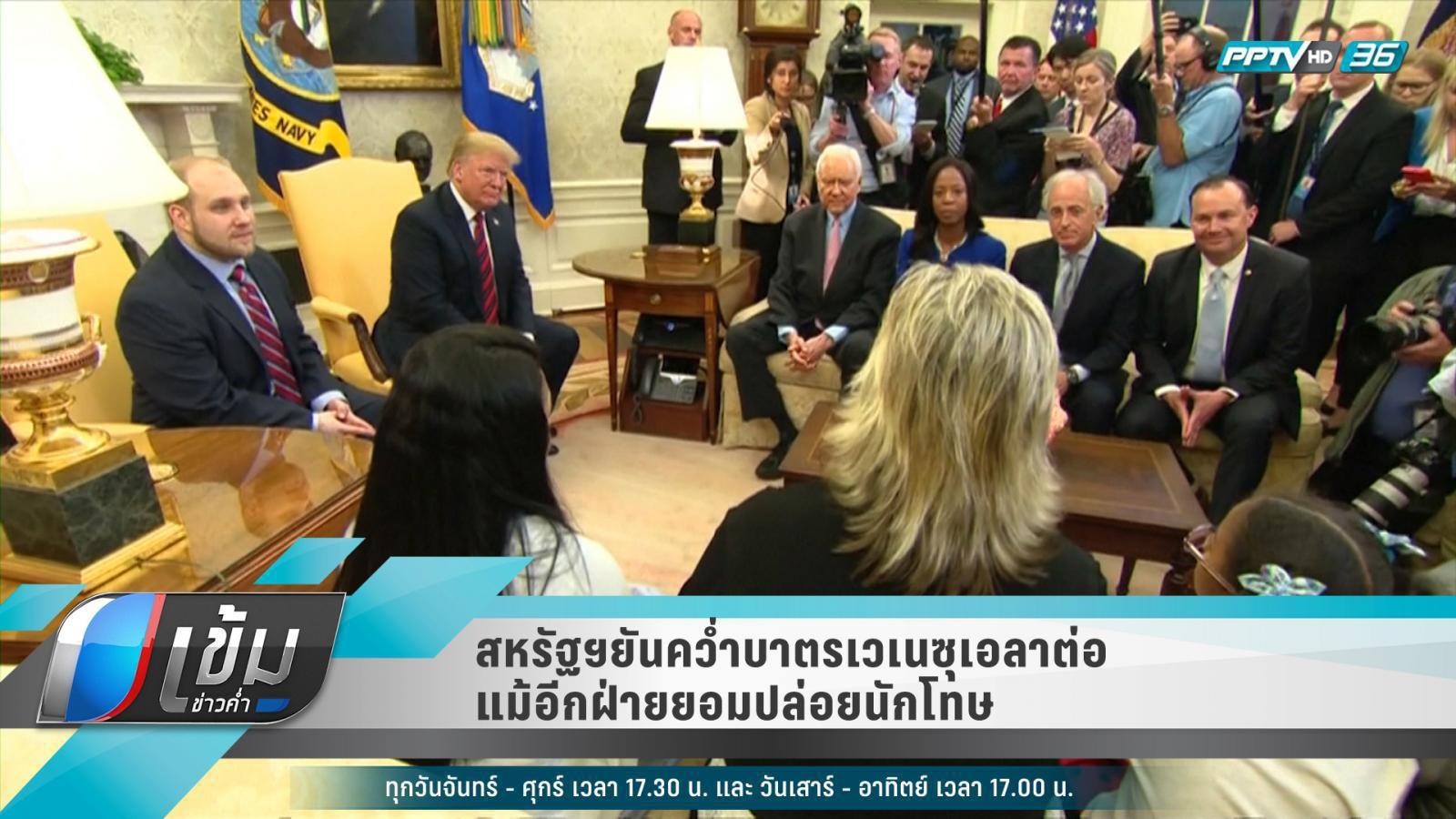 สหรัฐฯยันคว่ำบาตรเวเนซุเอลาต่อ แม้อีกฝ่ายยอมปล่อยนักโทษ