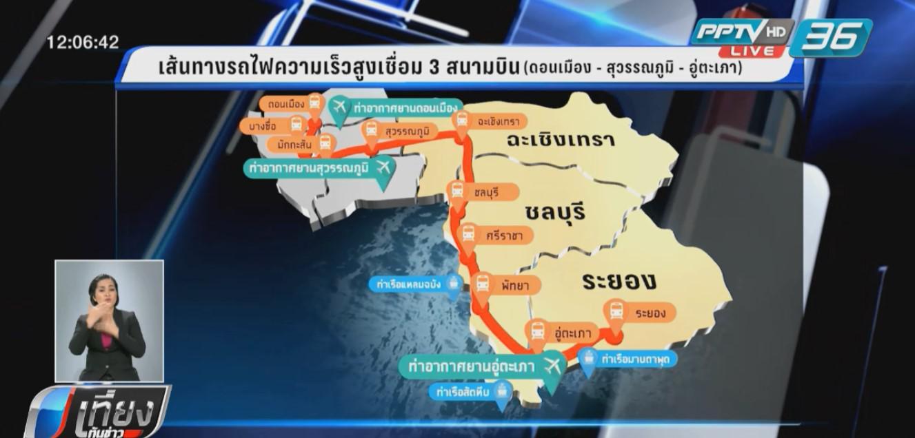 ร.ฟ.ท.เชิญทั่วโลกร่วมประมูลไฮสปีดเชื่อม3สนามบิน
