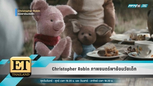 Christopher Robin ภาพยนตร์พาย้อนวัยเด็ก