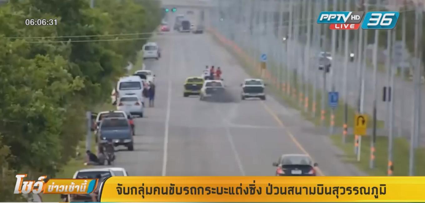 จับกลุ่มคนขับรถกระบะแต่งซิ่ง ป่วนสนามบินสุวรรณภูมิ