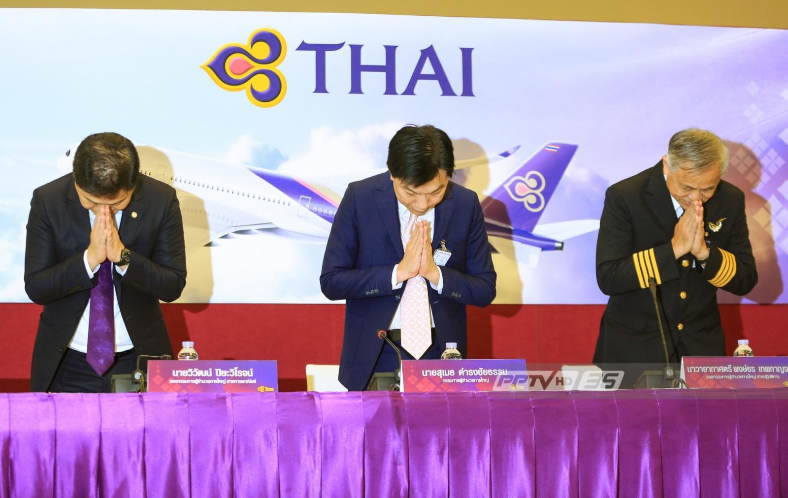 การบินไทย มีมติลงโทษนักบิน-นายสถานีซูริก ชี้ ไม่สละที่นั่งเฟิร์สคลาสให้ลูกค้าผิดวินัยองค์กร