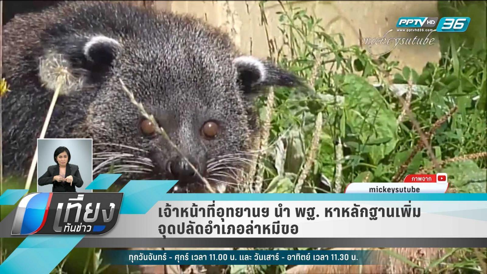 เจ้าหน้าที่อุทยานฯ นำ พฐ.หาหลักฐานเพิ่มเติมที่พักปลัดอำเภอล่าหมีขอ