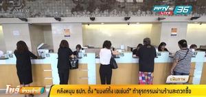 """คลังหนุนธนาคารแห่งประเทศไทยตั้ง """"แบงก์กิ้ง เอเย่นต์"""" ทำธุรกรรมผ่านร้านสะดวกซื้อ"""