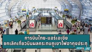 การบินไทย-แอร์เอเชียยกเลิกเที่ยวบินผลกระทบภูเขาไฟอากุงประทุ