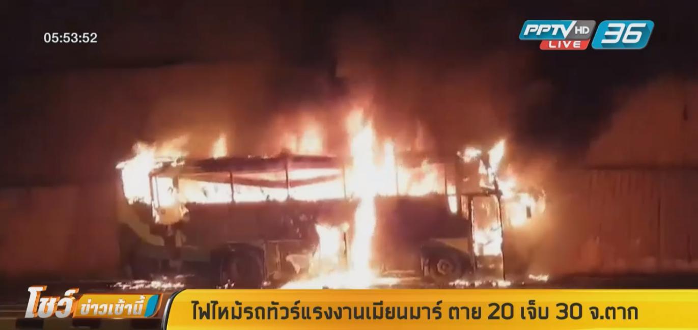 ไฟไหม้รถทัวร์แรงงานเมียนมาร์ ตาย 20 ราย เจ็บเพียบ