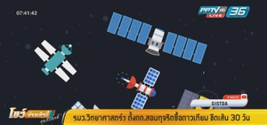 รมว.วิทยาศาสตร์ฯ ตั้งกก.สอบทุจริตซื้อดาวเทียม ขีดเส้น 30 วัน