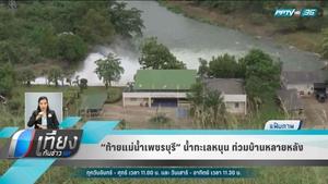 """""""ท้ายแม่น้ำเพชรบุรี"""" น้ำทะเลหนุนท่วมบ้านหลายหลัง"""