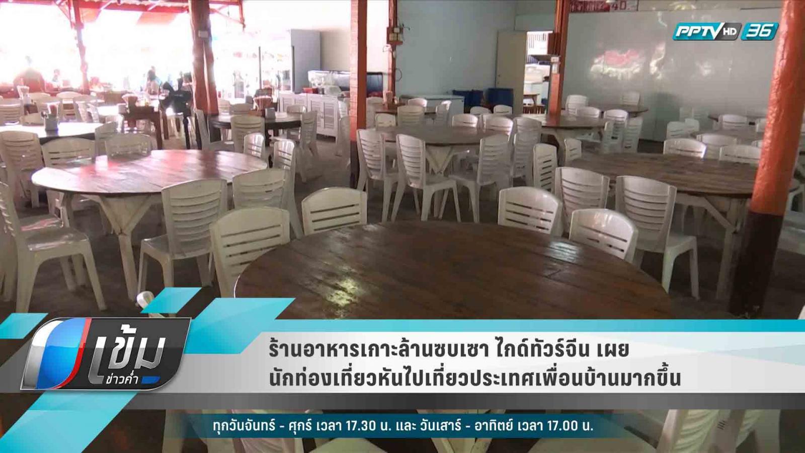 ร้านอาหารเกาะล้านซบเซา ไกด์ทัวร์จีน เผย นักท่องเที่ยวหันไปเที่ยวประเทศเพื่อนบ้านมากขึ้น