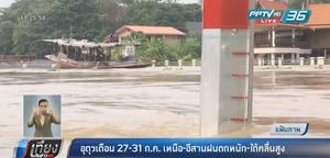 อุตุฯ เตือน 27-31 ก.ค. เหนือ-อีสานฝนตกหนัก-ใต้คลื่นสูง