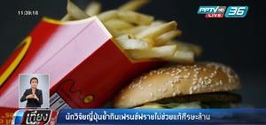 """นักวิจัยญี่ปุ่นย้ำกิน """"เฟรนช์ฟราย"""" ไม่ช่วยแก้ศีรษะล้าน"""