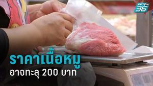 น่าห่วง! ราคาเนื้อหมูอาจทะลุ 200 บาท แนะรัฐคุมส่งออกทันที