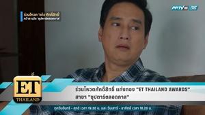 """ร่วมโหวต """"แท่ง ศักดิ์สิทธิ์ """"ET THAILAND AWARDS""""  สาขา """"ซุปตาร์ตลอดกาล"""""""