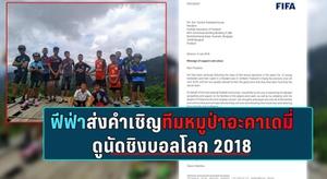ฟีฟ่าส่งคำเชิญทีมหมูป่าอะคาเดม่ี่ ดูนัดชิงบอลโลก 2018