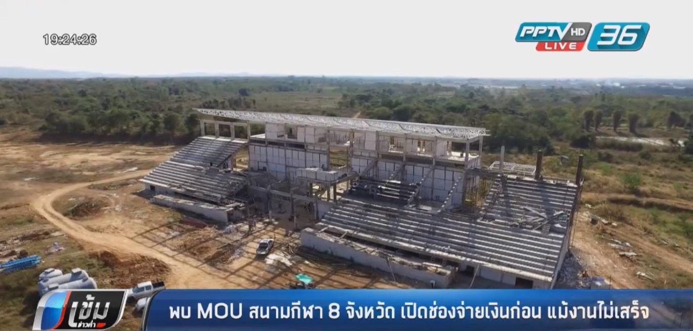 พบ MOU สนามกีฬา 8 จังหวัด เปิดช่องให้กรมทางหลวงเบิกเงินได้ก่อน แม้งานไม่เสร็จ