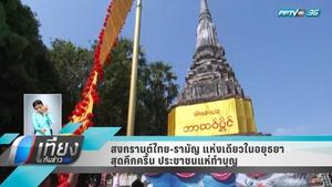 สงกรานต์ไทย-รามัญ แห่งเดียวในอยุธยาสุดคึกครื้น ประชาชนแห่ทำบุญ