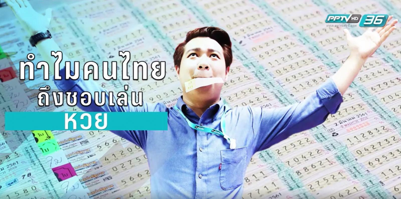 ทำไม!คนไทยถึงชอบเล่นหวย ?