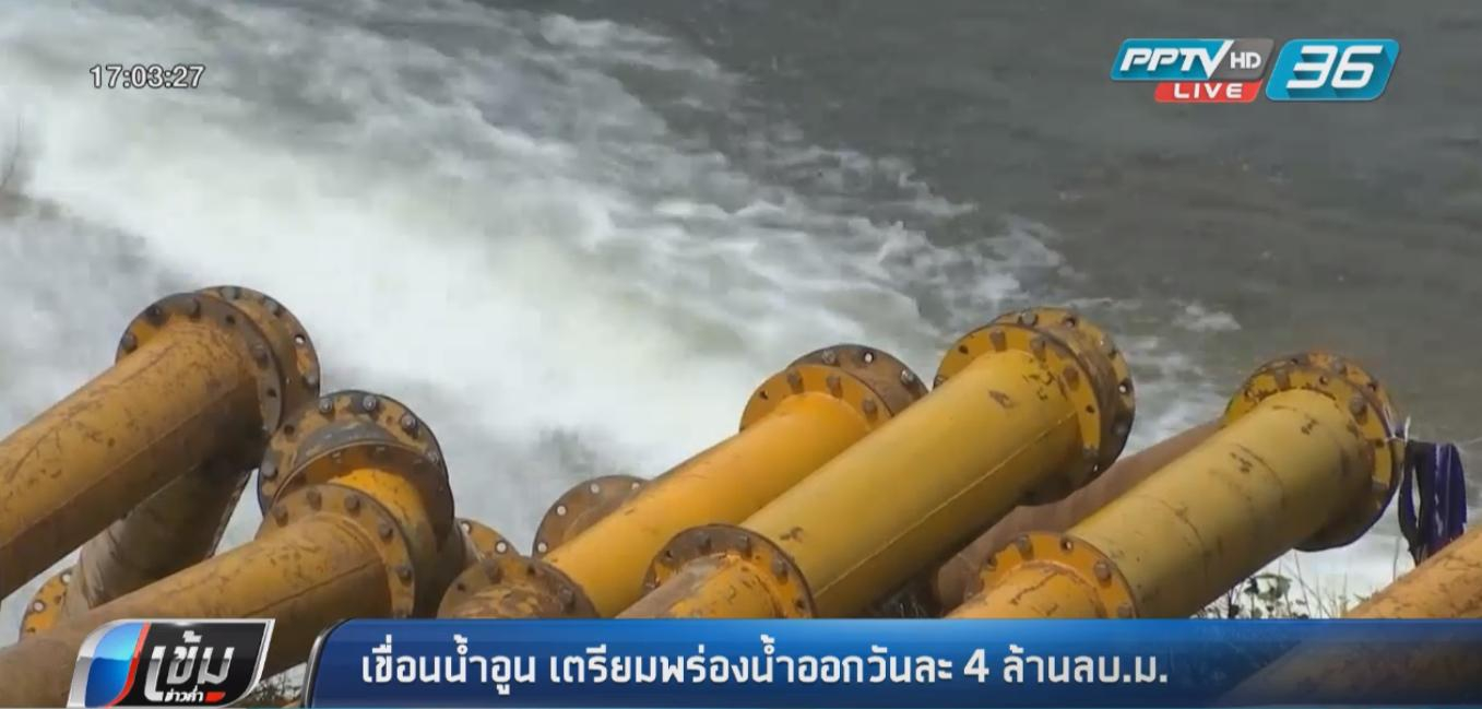 """""""เขื่อนน้ำอูน"""" เตรียมพร่องน้ำออกวันละ4 ล้านลูกบาศก์เมตร"""