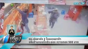 ตร.เร่งหาตัว 2 โจรควงอาก้าปล้นร้านทองบิ๊กซีระยอง กวาดทอง 500 บาท