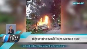 รถตู้ขนต่างด้าว ชนต้นไม้ไฟลุกท่วมเสียชีวิต 11 ศพ