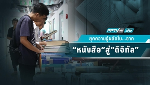 """ยุคเปลี่ยนผ่านของ """"คลังความรู้"""""""