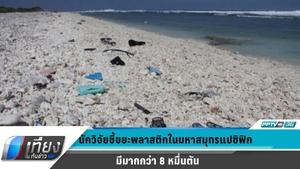 นักวิจัยชี้ขยะพลาสติกในมหาสมุทรแปซิฟิกมีมากกว่า 8 หมื่นตัน