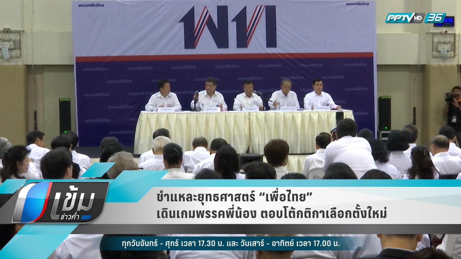 """ชำแหละยุทธศาสตร์ """"เพื่อไทย"""" เดินเกมพรรคพี่น้อง ตอบโต้กติกาเลือกตั้งใหม่"""