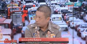 ตร.เผยเพิ่มโทษใบขับขี่ หวังลดอุบัติเหตุไทย ชี้ต่างประเทศโทษแรงกว่าหลายเท่า