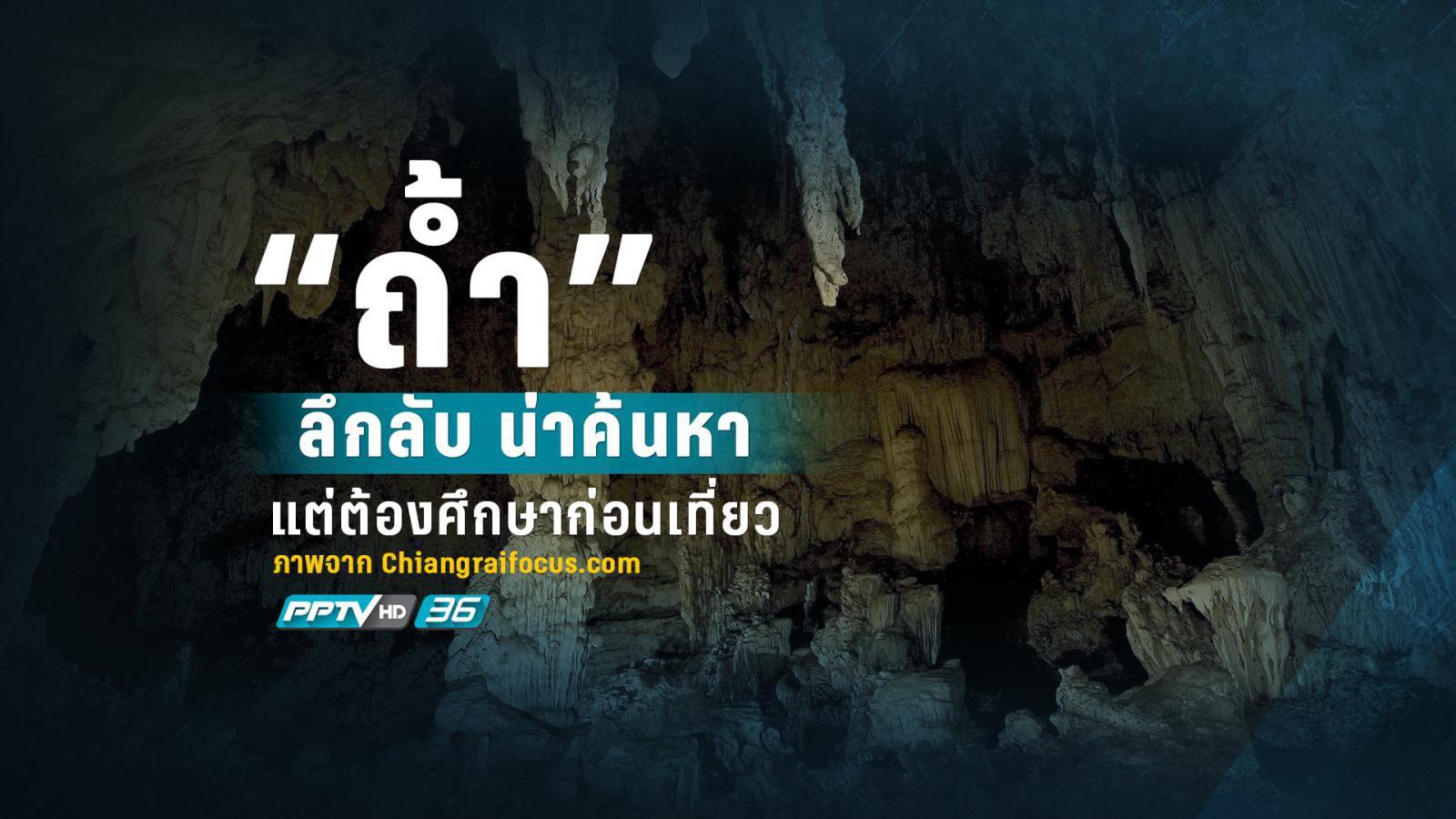 """รู้จัก """"ถ้ำหลวง-ขุนน้ำนางนอน"""" ถ้ำที่ยาวเป็นอันดับ 4 ของไทย"""
