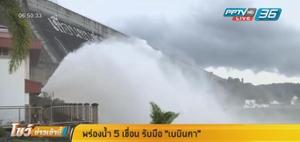 """เร่งพร่องน้ำ 5 เขื่อน รับมือ """"พายุเบบินคา"""""""