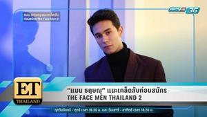 """""""แมน ธฤษณุ"""" แนะเคล็ดลับก่อนสมัคร THE FACE MEN THAILAND 2"""