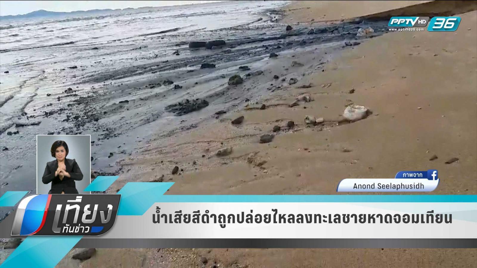 ทะลัก!! น้ำเสียสีดำถูกปล่อยไหลลงทะเลชายหาดจอมเทียน