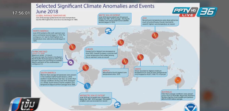 นักวิทย์ เตือนครั้งสุดท้าย สภาพอากาศโลกอาจถึงขั้นวิกฤต