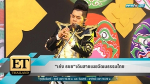 """""""เก่ง ธชย""""เดินสายเผยวัฒนธรรมไทย"""
