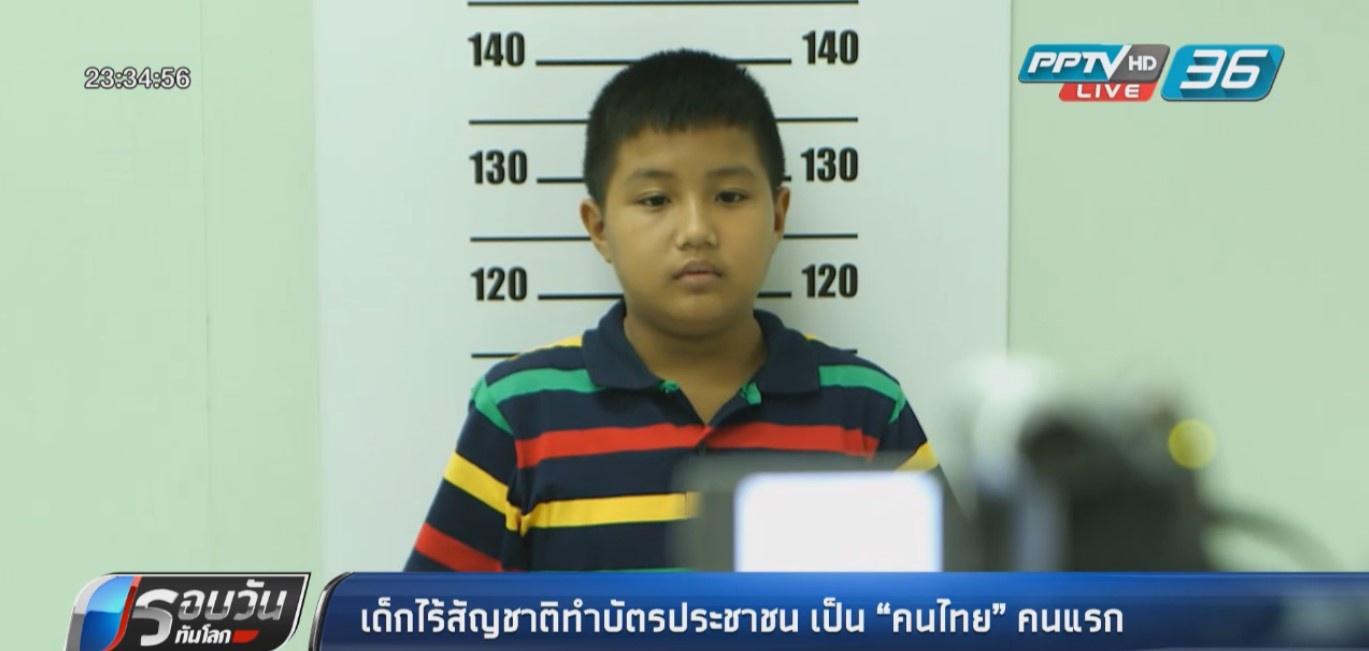 """เด็กไร้สัญชาติทำบัตรประชาชนเป็น """"คนไทย"""" คนแรก"""