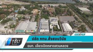 ปลัดกทม.สั่งสอบวินัย 15 ข้าราชการ-จนท.เอี่ยวเปิดตลาดบ้านป้าสวนหลวง