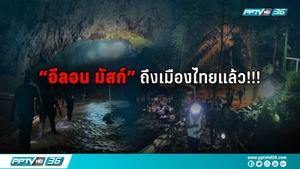 """""""อีลอน มัสก์"""" ถึงถ้ำหลวง พร้อมใช้เรือดำน้ำจิ๋วช่วยทีมหมูป่า"""